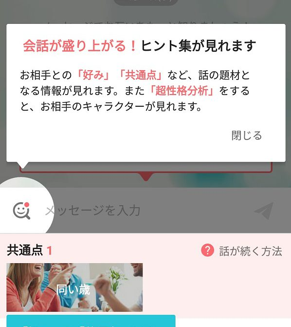 withの会話のヒント